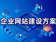 宜昌网站建设公司介绍
